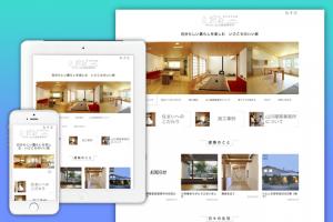 ホームページ制作事例〜建築業