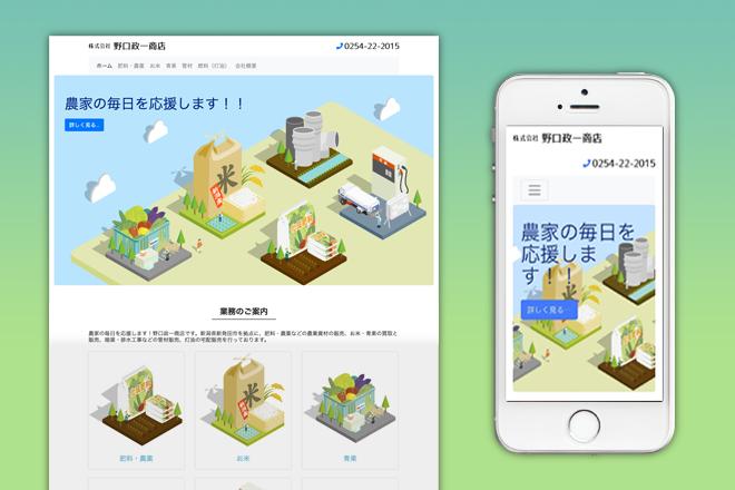ホームページ制作事例〜農業資材販売会社