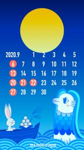 お月見とアマビエ壁紙-カレンダー付き-iPhoneSE2・8・7・6・8 Plus・7 Plus・6 Plus向け