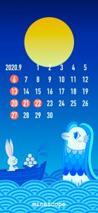 お月見とアマビエ壁紙-カレンダー付き-iPhone11・11 Pro・11 Pro Max・X・XS・XR向け