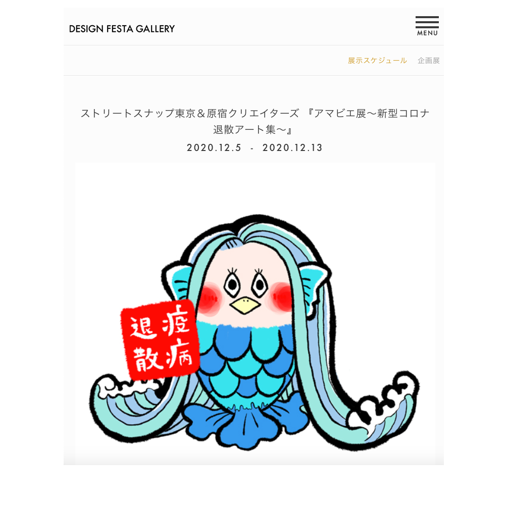 アマビエ展〜新型コロナ退散アート集