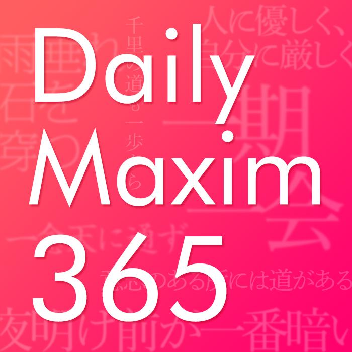 Daily-Maxim-365バナー画像