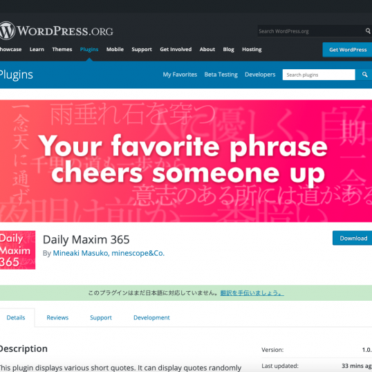 WordPressプラグイン「Daily Maxim 365」キャプチャ画像