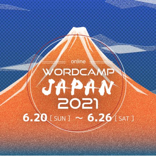 WordCamp Japan 2021の画像