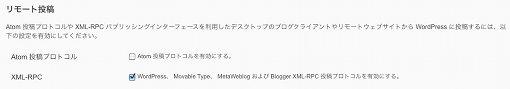 WordPressのXML-RPCの設定画面