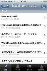 iPhoneのWordPressで記事を選ぶ画面